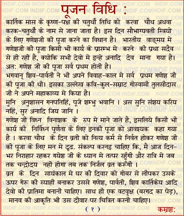 Chauth Mata ki Katha in Hindi