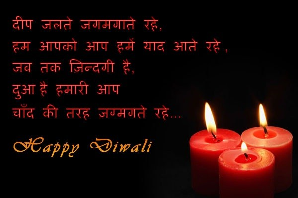 happy diwali messages in Hindi