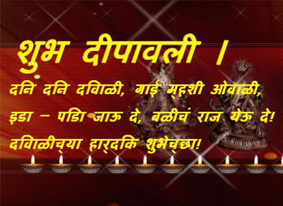 happy diwali messages in marathi
