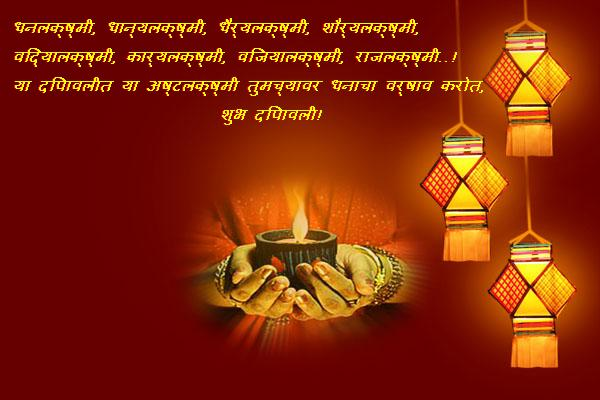 happy diwali wishes marathi