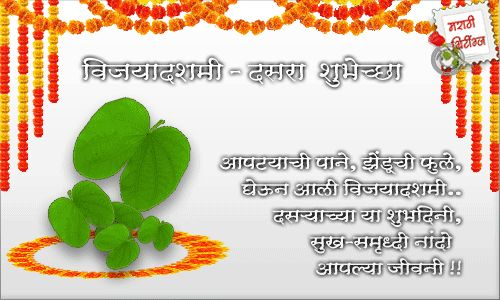 happy dussehra messages in marathi
