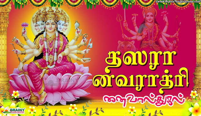 happy dussehra messages in tamil