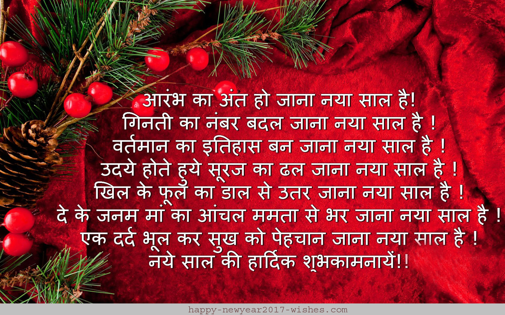 Happy New Year Messages Status In Hindi