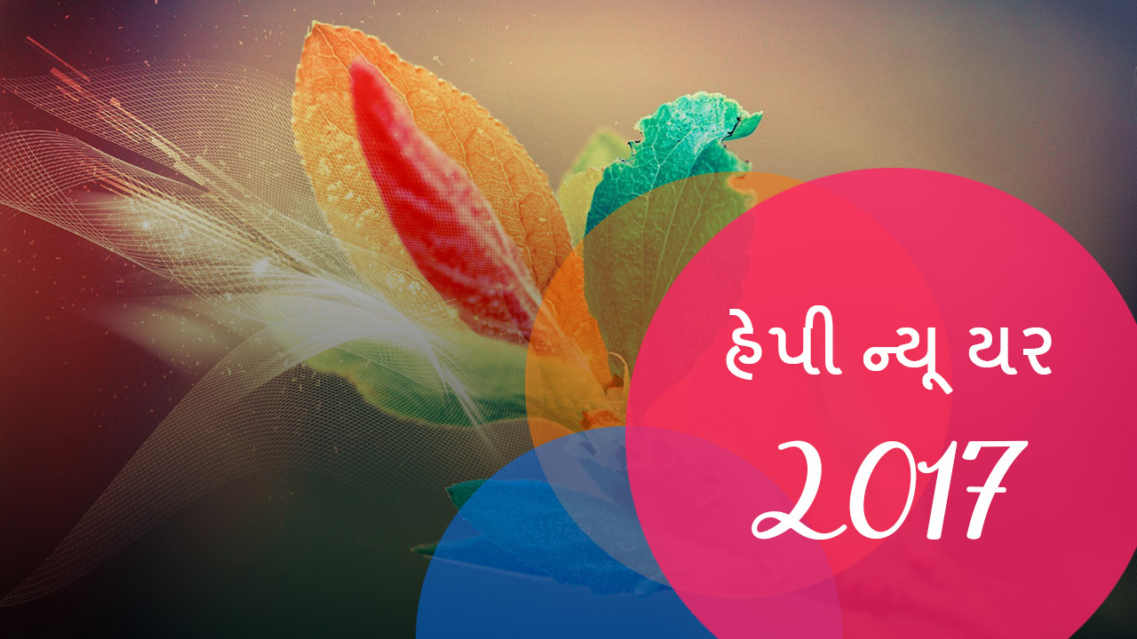 Happy New Year Wishes In Gujarati