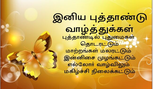 Happy New Year Wishes Messages Quotes In Tamil Telugu
