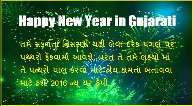 Happy New Year Wishes SMS In Gujarati