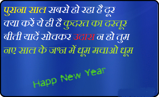 New Year Romantic SMS