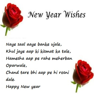 New Year Wishes Images Hindi For Friends, Family & Everyone
