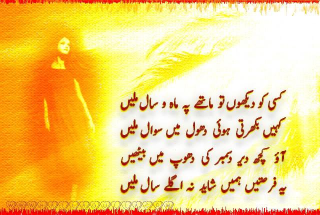 new year shayari urdu