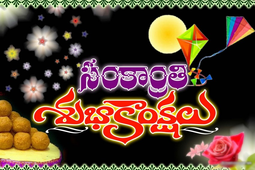 Happy Makar Sankranti 2017 Images Pictures Photos Wallpapers HD Pics Free Download