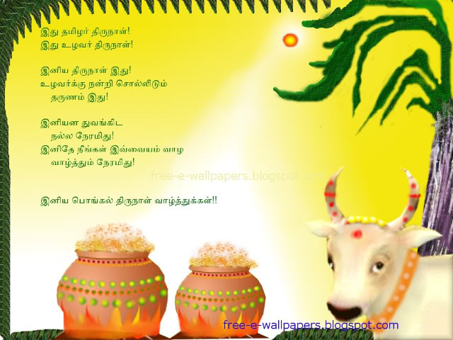 Best happy pongal wishes images greetings messages quotes pics happy pongal wishes in tamil m4hsunfo