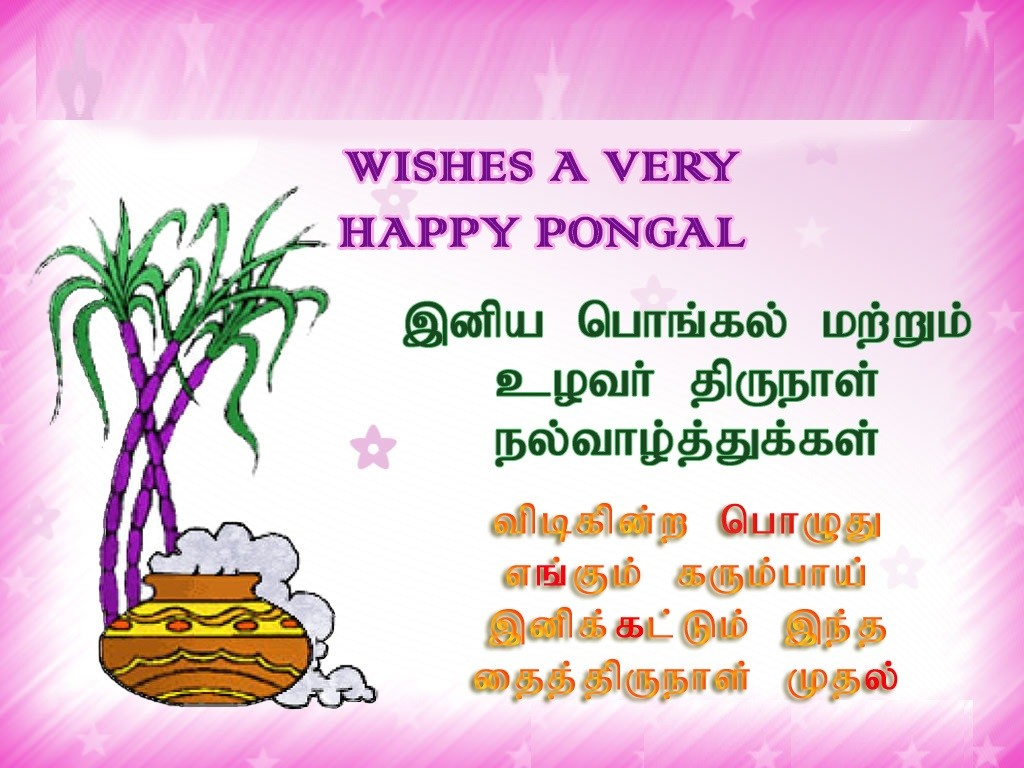Pongal Msg in Tamil