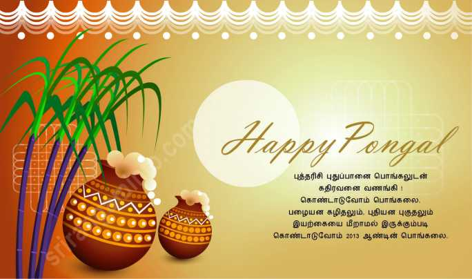 Pongal Wishes For Facebook