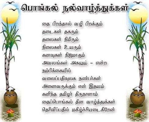 Pongal Wishes For Friends