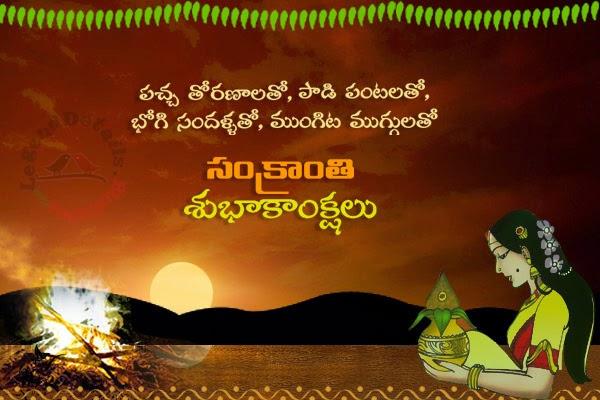 Pongal Wishes in Telugu