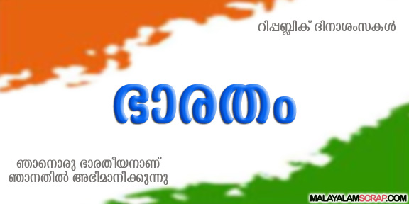 Republic Day Wishes Messages Quotes in Malayalam
