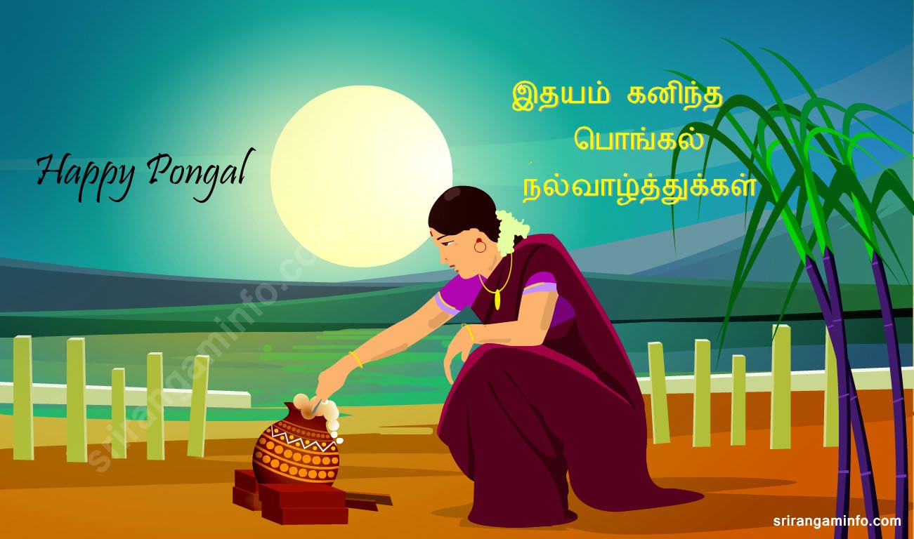 pongal greeting card in tamil
