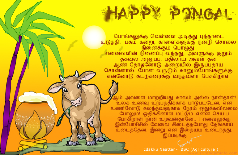 pongal greeting cards in tamil language