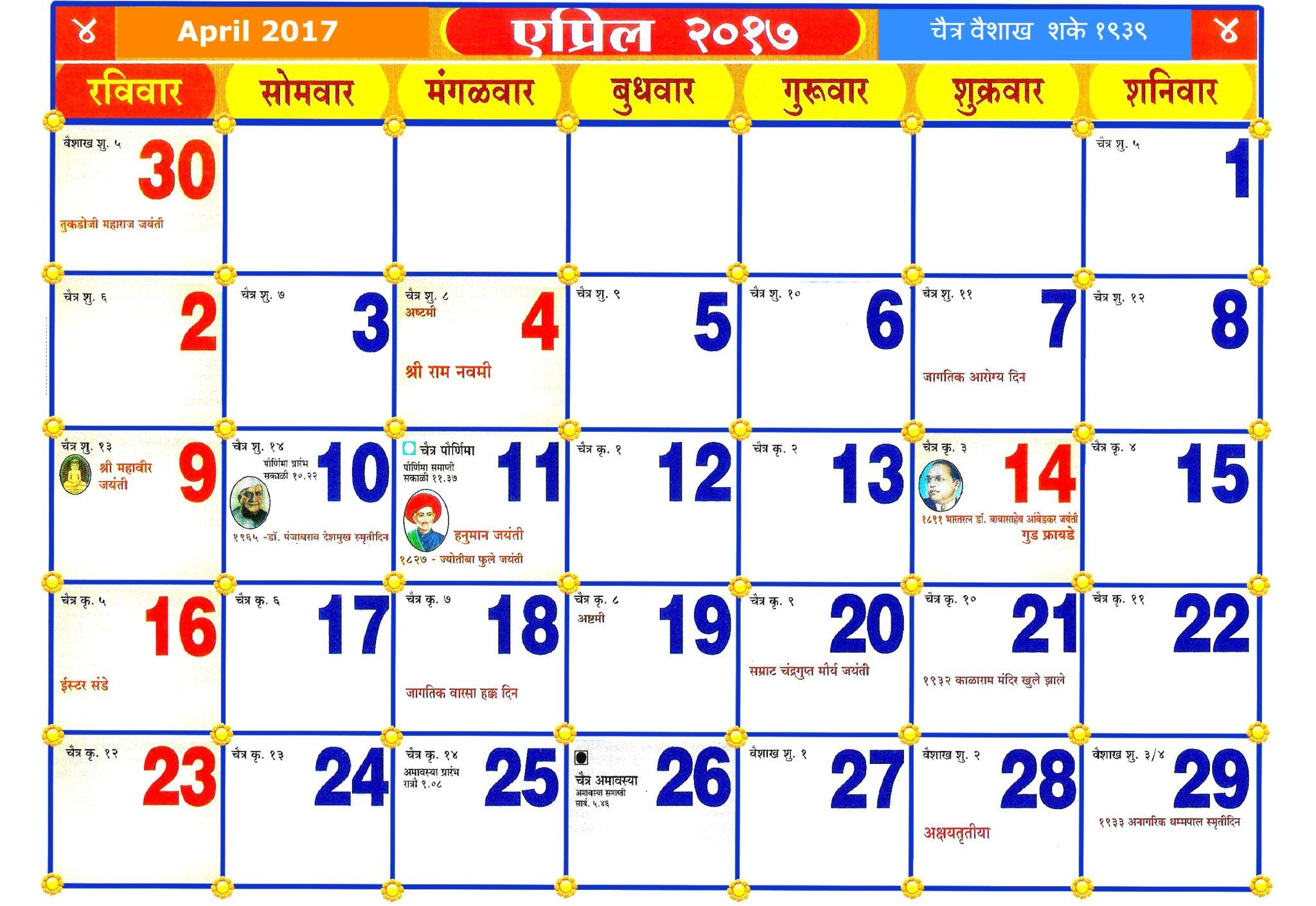 april 2017 calendar marathi