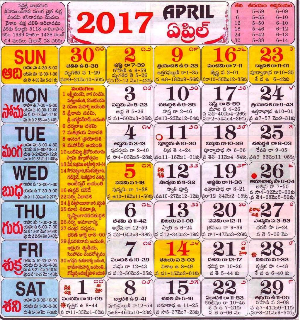 april 2017 calendar telugu