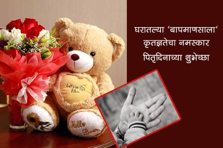 Fathers Day 2017 Marathi Greeting Message