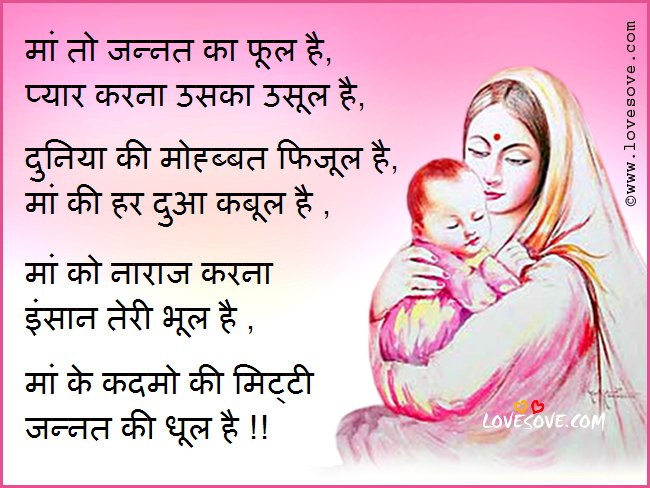 Mothers Day Wishes Quotes Hindi