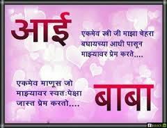 Best fathers day messages from daughter son wife to husband happy fathers day messages from daughter in marathi thecheapjerseys Images