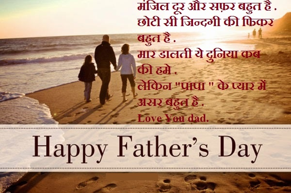 fathers day messages from son in hindi