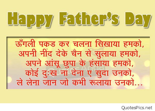 fathers day messages in hindi
