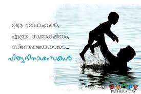 missing father quotes in malayalam